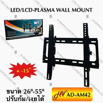 ขาแขวนทีวีก้มเงยได้ รุ่น AD-AM42 ใช้กับทีวีขนาด 26 - 55นิ้ว