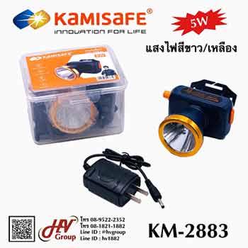 ไฟฉายคาดศีรษะรุ่น KM-2883