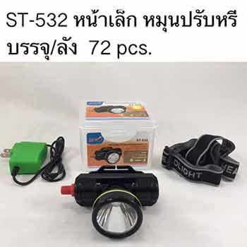 ไฟฉายคาดหัวปรับองศาได้ รุ่นเล็ก ST-532