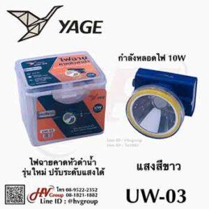 ไฟคาดหัวดำน้ำได้ยี่ห้อYage รุ่น UW-03