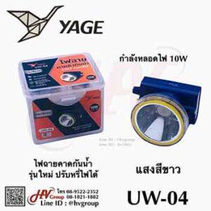 ไฟฉายคาดหัวกันน้ำแสงขาว YAGE รุ่น UW-04