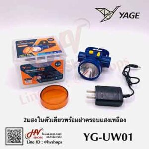 ไฟคาดศีรษะ LED รุ่น YG-UW01