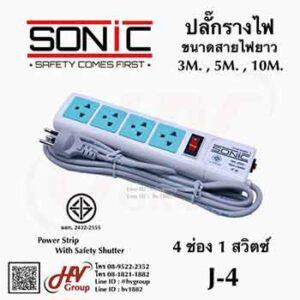 ปลั๊กพ่วงสวิตช์เดี่ยวแบบ 3 ตา ยี่ห้อ Sonic รุ่น J-4
