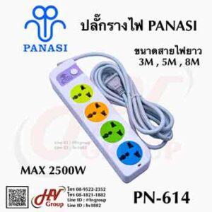 ปลั๊กไฟมาตรฐาน มอก. Panasi รุ่น PN-614