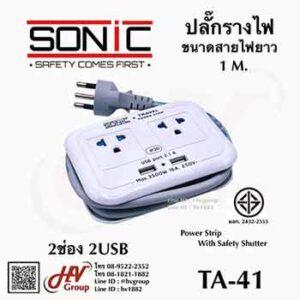 ปลั๊กพ่วงสำหรับพกพา ยี่ห้อ Sonic รุ่น TA-41