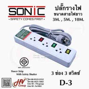 ปลั๊กรางไฟพร้อมม่านนิรภัย ยี่ห้อ Sonic รุ่น D-3