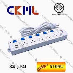 ปลั๊กไฟสวิตช์แยก ยี่ห้อ CKML รุ่น 5105U