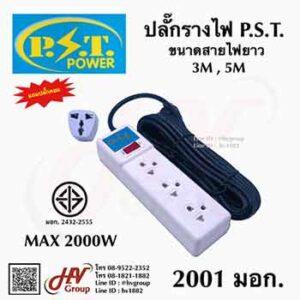 ปลั๊กไฟต่อพ่วงแบบ 3 ช่องยี่ห้อ PST Power รุ่น 2001