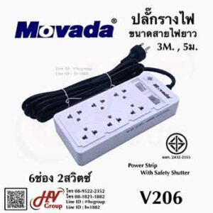 ปลั๊กไฟ3ตา ยี่ห้อ Movada รุ่น V206