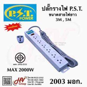 ปลั๊ก3ตา ยี่ห้อ P.S.T Power รุ่น 2003