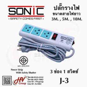ปลั๊ก3ตายี่ห้อ Sonic รุ่น J-3