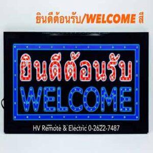 ป้ายตัวอักษรสติกเกอร์คำว่า ยินดีต้อนรับ WELCOME