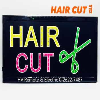 ป้ายไฟคำว่า HAIR CUT
