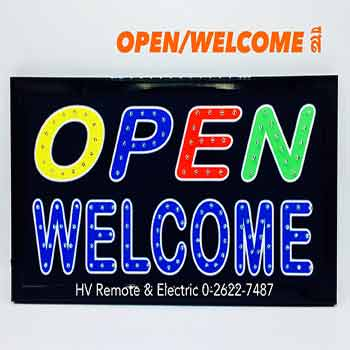 ป้ายไฟ open welcome
