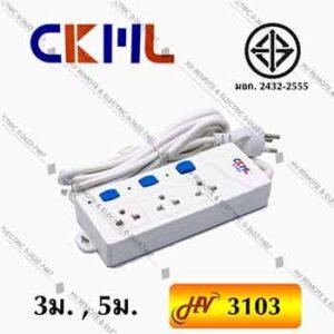 รางปลั๊กพ่วงคุณภาพยี่ห้อ CKML รุ่น 3103
