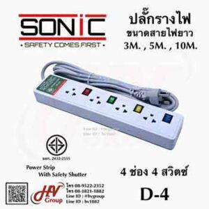รางปลั๊กไฟแบบสามตา Sonic D-4