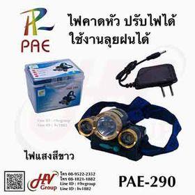 ไฟฉายคาดหัวยี่ห้อ PAE รุ่น PAE-290