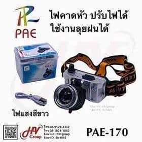 ไฟคาดหัวรุ่น PAE-170