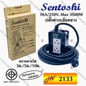 ปลั๊กพ่วงบล็อกยาง Sentashi รุ่น 2133