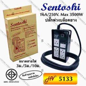 ปลั๊กพ่วงอุตสาหกรรม ยี่ห้อ Sentoshi รุ่น 5133