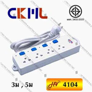 ปลั๊กไฟพ่วงสามตา ยี่ห้อ CKML รุ่น 4104