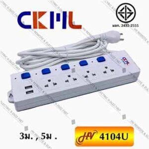 ปลั๊กไฟแบบสวิตช์แยก ยี่ห้อ CKML รุ่น 4104U