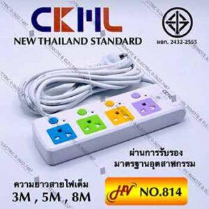 ปลั๊กพ่วงแบบมีม่านกันดูด ยี่ห้อ CKML รุ่น 814