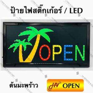 ป้ายไฟตัวอักษรคำว่า OPEN พร้อมสัญลักษณ์ต้นมะพร้าว