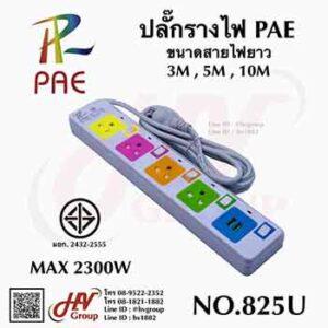 ปลั๊กพ่วงแบบมีช่องเสียบ USB ยี่ห้อ PAE รุ่น 825U