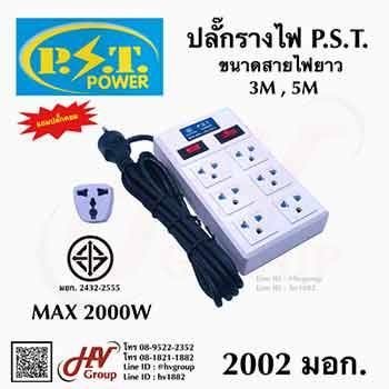 ปลั๊กพ่วงไฟฟ้าสามขาแบบ 6 ช่อง ยี่ห้อ PST รุ่น 2002