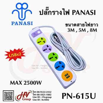 เต้าเสียบปลั๊กไฟยี่ห้อ Panasi รุ่น PN-615U