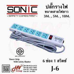 รางปลั๊กพ่วงพกพา ยี่ห้อ Sonic รุ่น J-6