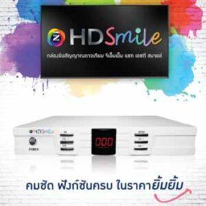กล่องจานดาวเทียมยี่ห้อ Gmm HD Smile