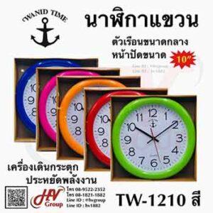 นาฬิกาติดผนังยี่ห้อ WANID TIME แบบ 10 นิ้ว รุ่น TW-1210 กรอบสี