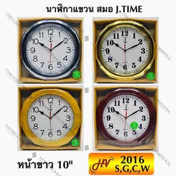 นาฬิกาผนังยี่ห้อสมอ J Time รุ่น 2016 ขนาด 10 นิ้ว