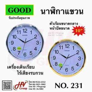 นาฬิกาชนิดแขวนยี่ห้อ GOOD รุ่น 231 หน้าปัด 10 นิ้ว