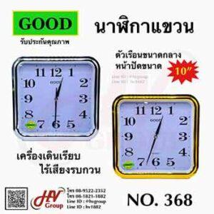 นาฬิกาแขวนยี่ห้อ GOOD หน้าปัด 10 นิ้ว รุ่น 368
