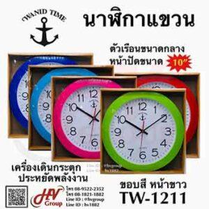 นาฬิกาแขวนขอบสีแบรนด์ WAND TIME หน้าปัด 10 นิ้ว รุ่น TW-1211