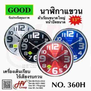 นาฬิกาแขวนยี่ห้อ GOOD รุ่น 360H หน้าปัด 13 นิ้ว
