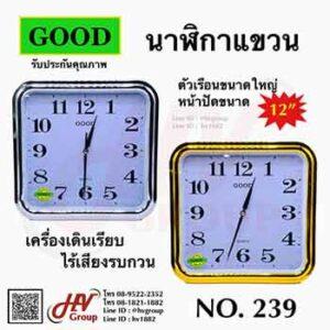 นาฬิกาแขวนทรงเหลี่ยม GOOD รุ่น 239 หน้าปัด 12 นิ้ว