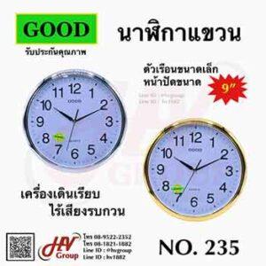 นาฬิกาผนังแบบแขวนยี่ห้อ GOOD หน้าปัด 9 นิ้ว รุ่น 235
