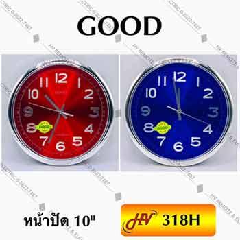 นาฬิกาแขวนผนังยี่ห้อ GOOD รุ่น 318H ขนาด 10 นิ้ว