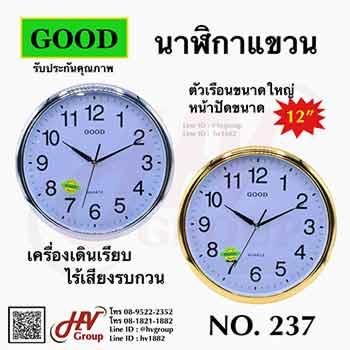 นาฬิกาแขวนยี่ห้อ GOOD รุ่น 237 หน้าปัด 12 นิ้ว