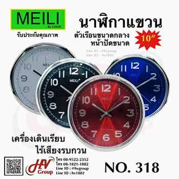 นาฬิกาแขวนเดินเรียบยี่ห้อ MAILI รุ่น 318