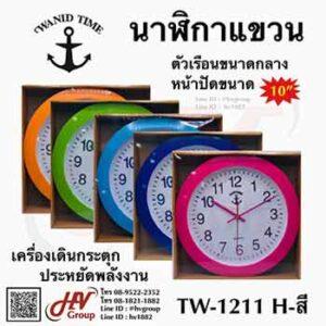 นาฬิกาแบบแขวนผนังกรอบสียี่ห้อ WANID TIME รุ่น TW-1211H