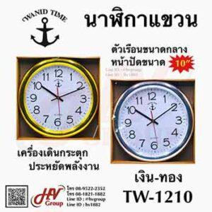 นาฬิกากรอบเงินทองยี่ห้อ WAND TIME รุ่น TW-1210 ขนาด 10 นิ้ว