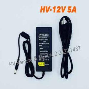 หม้อแปลงไฟฟ้าหรืออะแดปเตอร์ 12V 5A