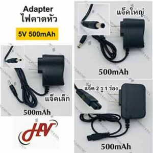 อะแดปเตอร์ 5V ใช้กับไฟคาดหัว 500 mAh