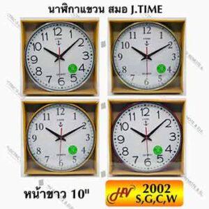 นาฬิกาติดผนังยี่ห้อ J-Time รุ่น 2002 ขนาด 10 นิ้ว
