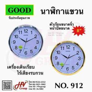 นาฬิกาติดผนังไม่มีเสียง ยี่ห้อ GOOD รุ่น 912